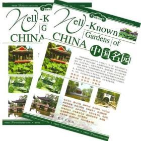 《中国名园》彩图版(上下)