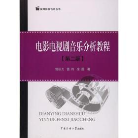 电影电视剧音乐分析教程(第2版)