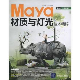 Maya材质与灯光技术精粹(无盘)