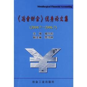 正版sh-9787502442101-《冶金财会》优秀论文集 2004.7-2006.7