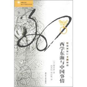 凤凰文库·海外中国研究系列:西学东渐与中国事情