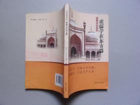 东方思想宝库---论儒学在东方篇