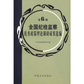 全国纪检监察优秀政策理论调研成果选编(第6辑)