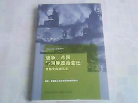 战争、帝国与国际政治变迁  世界史阅读札记   一版一印