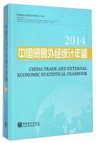 中国贸易外经统计年鉴(2014)