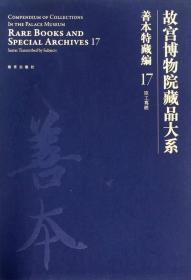 故宫博物院藏品大系 善本特藏编 17 臣工写经(Y)