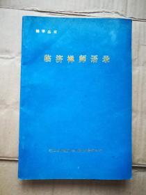 禅学丛书:临济禅师语录