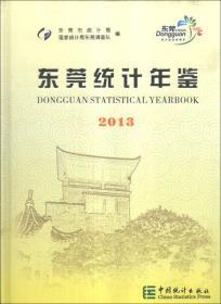 东莞统计年鉴(2013)