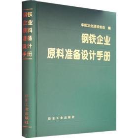 钢铁企业原料准备设计手册