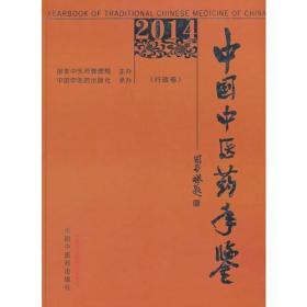 《中国中医药年鉴》(2014行政卷)