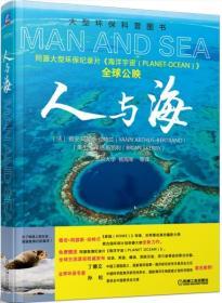 大型环保科普图书:人与海
