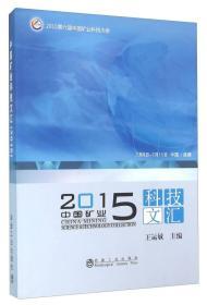 中国矿业科技文汇(2015)