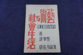 雪峰译著《艺术与社会生活》1929年8月初版,带雪峰铭印,品好