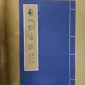 启功论书法(宣纸印刷)