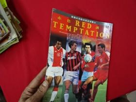 RED-TEMPTATION 赤色诱惑---披着红色战衣的足球战士