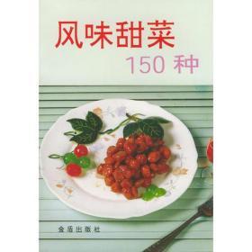 风味甜菜150种