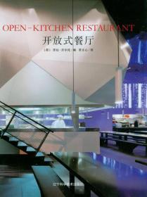 开放式餐厅