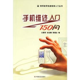 手机维修入门150问/常用家用电器维修入门丛书