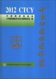 中国肿瘤临床年鉴2012
