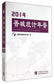晋城统计年鉴(2014)