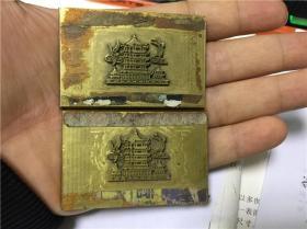 烟标铜模具两个