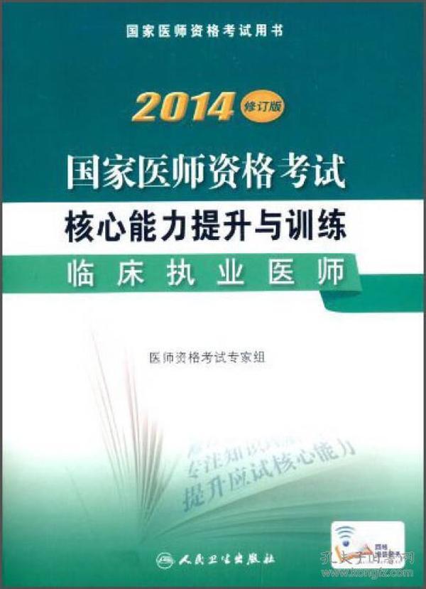 2014国家医师资格考试用书·核心能力提升与训练:临床执业医师(修订版)