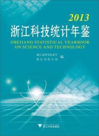 2013浙江科技统计年鉴