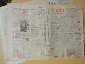 家庭医生1986.10.5共四版