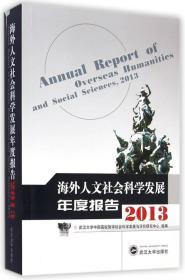 海外人文社会科学发展年度报告(2013)