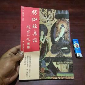 佛学名著丛刊:楞伽经集注(16开本)