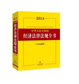 2014-中华人民共和国经济法律法规全书- 本社 法律出版社 9787511861023