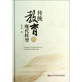 传统教育的现代转型/田正平/著/浙江科学技术出版社/中国现代教育
