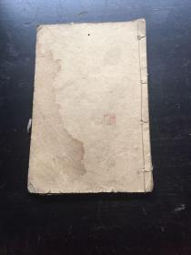 傅青主先生女科书(卷上卷下1册全 民国石印本)