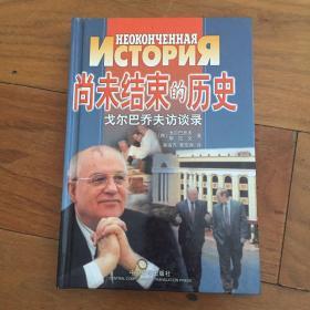 尚未结束的历史:戈尔巴乔夫访谈录