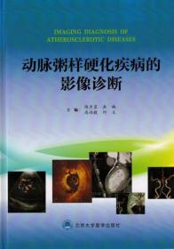 动脉粥样硬化疾病的影像诊断