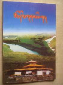 扎日圣地指南(藏文)