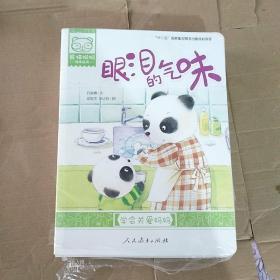 熊猫桐桐绘本丛书【10本合售】