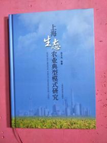 上海生态农业典型模式研究