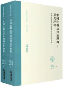 中国边疆法律治理的历史经验(上下册)
