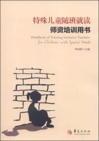 特殊儿童随班就读师资培训用书