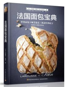 法国面包宝典—世界面包大师艾瑞克·凯瑟经典配方