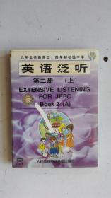 磁带   九年义务教育三、四年制初级中学《英语泛听》第二册(上) 二盒装