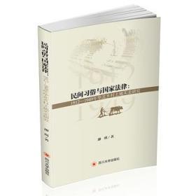 民间习俗与国家法律:1912—1949年华北乡村土地买卖研究