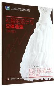 """礼服的设计与立体造型(修订版)(""""十二五""""职业教育国家规划教材)"""