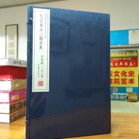 毛宗岗评三国演义(崇贤馆藏书 一函六册)