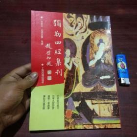 佛学名著丛刊:弥勒四经集刊(16开本)(丛书缺本)