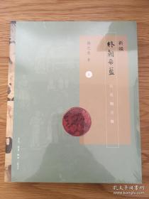 新编终朝采蓝(套装上下册)