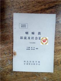 喇嘛教源流及社会影响