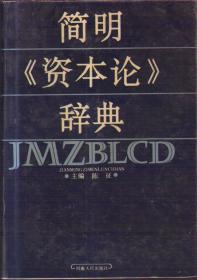 简明《资本论》辞典(精装)