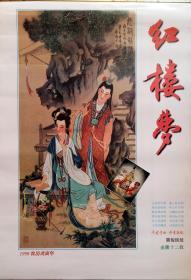 原版挂历红楼梦人物画美术画 1998年展俊民绘红楼梦金陵十二钗千古才女丹青再现 12全